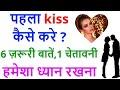 Kiss Kaise Kare Hindi Tips HD Video Download