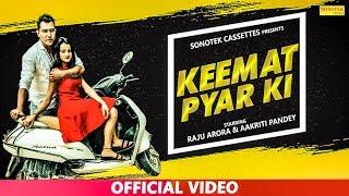 Kimat Pyar Ki | Raju Arora | Akarti | TR | Sumit | Latest Haryanvi songs Haryanavi 2018 | Sonotek