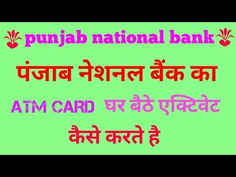 pnb debit card pin generation online