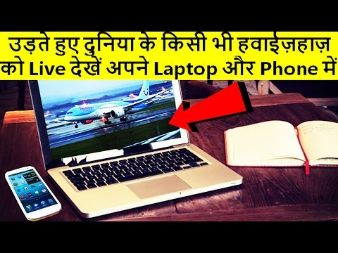 How to track any airplane with live 3D view in your phone or PC | Check Speed, Height and More info