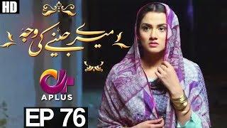 Meray Jeenay Ki Wajah - Episode 76 | A Plus ᴴᴰ Drama | Bilal Qureshi, Hiba Ali, Faria Sheikh