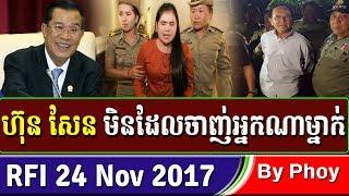 ហ៊ុន សែន មិនដែលចាញ់អ្នកណាម្នាក់,RFI khmer Radio News,Cambodia Politics News,By Phoy Tev