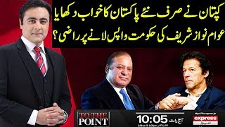 To The Point With Mansoor Ali Khan | 13 July 2019 | Express News