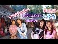 Download พาคนจีนเที่ยว เชียงราย รวมหมู่บ้านชาวเขา กะเหรี่ยง 泰国旅游 清莱民族村 เที่ยวกับป๋วย puay peipei MP3,3GP,MP4