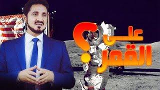 هل نزل الامريكان على القمر؟▶ عدنان ابراهيم