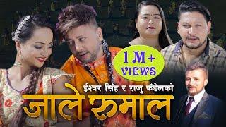 Jale Rumal जाले रुमाल Durgesh thapa. Ishwor Singh, Juna Shrees Magar \u0026    New Lok Dohori Song 2076