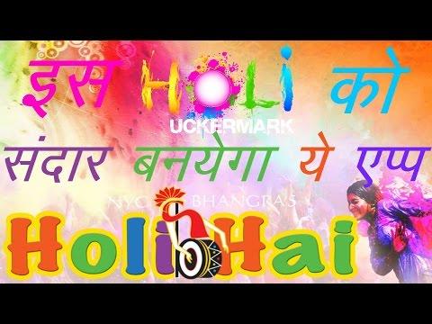 इस holi को संदर बनाएगा ये app | Holi special 2017