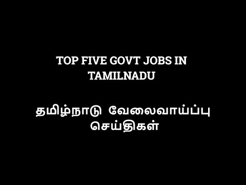 LATEST GOVT JOBS NOTIFICATION-2018|தமிழ்நாடு வேலை வாய்ப்பு செய்திகள் -2018|TOP 05 GOVT JOBS-FEB 2018
