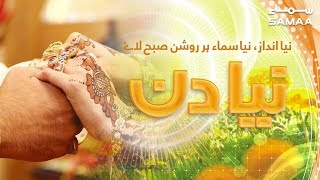 Cousin Marriage ke nuqsanat? | Naya Din | SAMAA TV | 18 April 2019