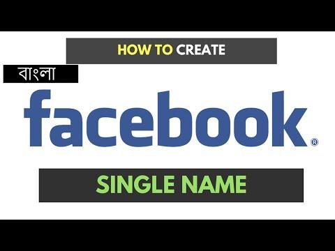 How To Create Facebook Single Name । 2017 (Bangla Tutorial)