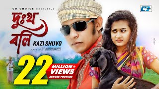 Dukkho Boli By Kazi Shuvo | New Song 2016 | Full HD