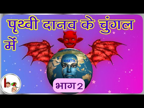 Short Story - Saving the Earth from Demon - Part 2- Hindi
