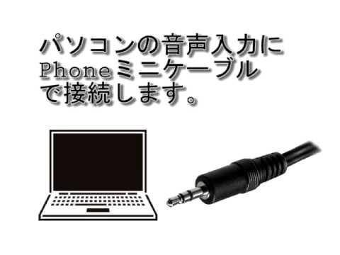 簡単ミックスCD接続方法 1