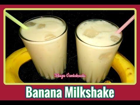 Banana Shake - MilkShake Recipe in telugu  - How to Make Banana Milk Shake at home - BANANA SMOOTHIE