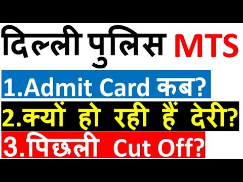 Delhi Police MTS Admit Card? || DP MTS Previous Cut Ott?