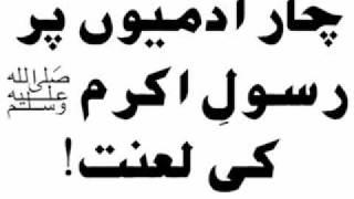 ~Quran & Hadith~ Allah Or Rasool ki Lanat ke Mustahiq loog