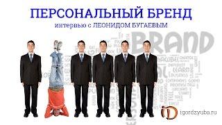 Персональный бренд. Интервью с Леонидом Бугаевым о персональном бренде
