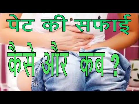 how to clean stomach naturally | how to clean your stomach in hindi