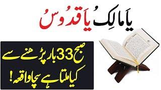 Ya Maliku Ya Quddusu Benefits | Ya Maliku Ya Quddusu Meanings | Mojzat | Islamic Teacher