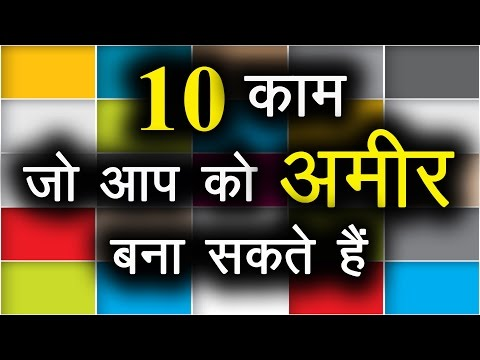 10 काम जो आपको अमीर बना सकते हैं । Top 10 Business Ideas in India in Hindi with small investment |