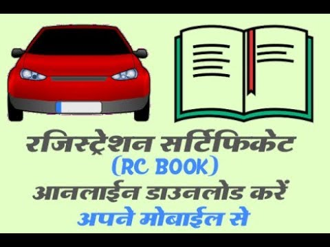 RC book how to download online