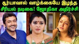 Download சூர்யாவால் வாழ்க்கையே இழந்த சீரியல் நடிகை! ஜோதிகா அதிர்ச்சி   Tamil Cinema News Video