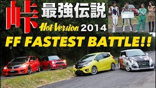 峠FF最速戦 峠最強伝説【Best MOTORing】2014