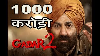 Gadar 2 | 201 Interesting Facts | Sunny Deol | Anil Sharma |Nitin Keni