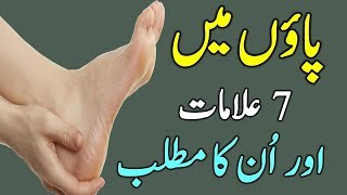 7 Foot Symptoms and Their Meaning  || Health Tips In Urdu.