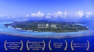 Yoron Island Japan in 8K HDR - 与論島