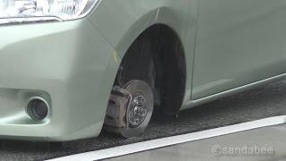 ホイールボルト折損で車輪脱落事故。The car which a wheel came off.