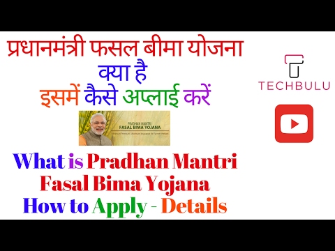 Pradhan Mantri Fasal Bima Yojana - PMFBY - Details, Benefits, Eligibility & How to Apply - In Hindi