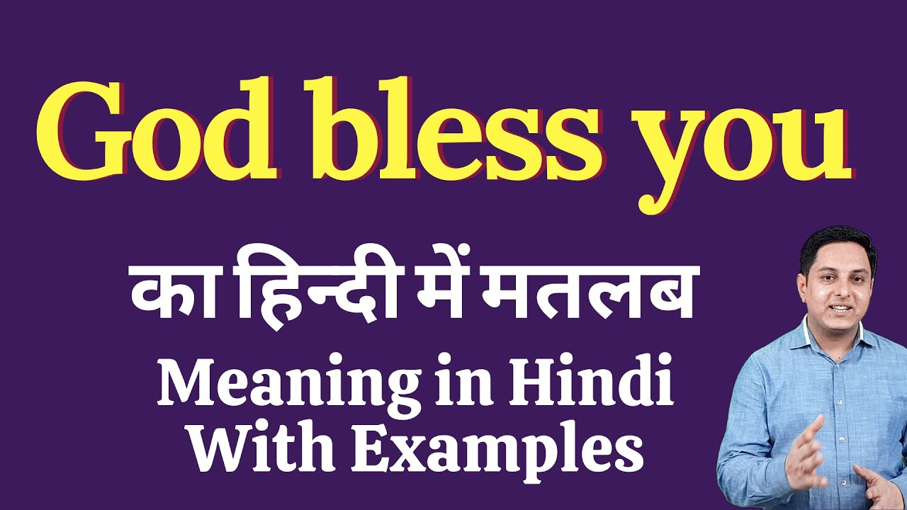 Download God bless you meaning in Hindi | God bless you का हिंदी में अर्थ | explained God bless you in Hindi MP3 Gratis