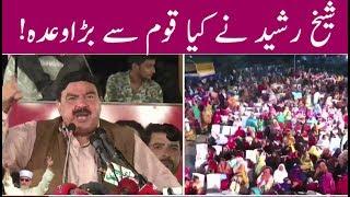 Sheiklh Rasheed Address To PAT Jalsa Lahore | 16 August 2017