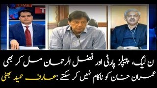 PML-N, PPP and Fazl ur Rehman combined cannot stop Imran Khan: Arif Hameed Bhatti
