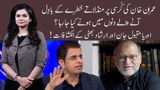 92 AT 8 | 17 November 2019 | Saadia Afzaal | Irshad Bhatti | Gen R Amjad Shoaib | 92NewsHD