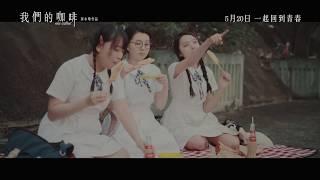 《我們的咖啡》 短片預告片|Our Coffee Trailer | 2016