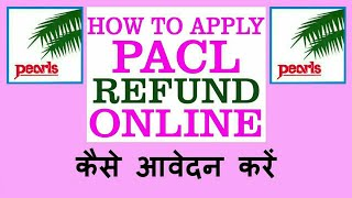 pearls PACL पैसे वापस apply online by Mobile step by step all details in Hindi_fOf_fill online forms