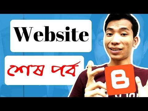 ব্লগার ইনকাম Last Blogger Bangla tutorial