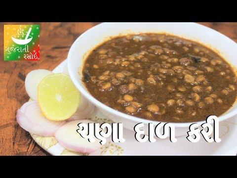 Chana Dal Curry Recipe - Maharashtrian Amti Recipe | Recipes In Gujarati | Gujarati Rasoi
