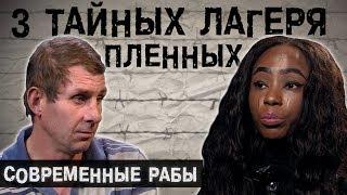 Download Современные Рабы l The Люди Video