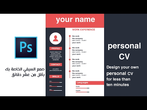 Photoshop tutorial | Design your own personal CV for less than ten minutes