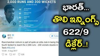 India vs Sri Lanka 2nd Test Day 2 Highlights, India first Innings at 622/9 | Oneindia Telugu