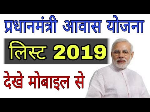 Xxx Mp4 Pradhan Mantri Awas Yojana New List 2019 प्रधानमंत्री आवास योजना लिस्ट 2019 Tech Raghav 3gp Sex