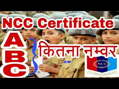 How many marks earn in Ncc certificates