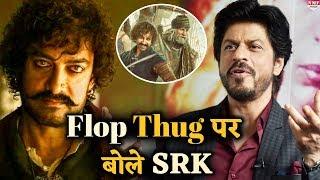 Aamir का Thugs Of Hindostan ने किया ऐसा बुरा हाल की SRK ने बोल दी इतनी बड़ी बात