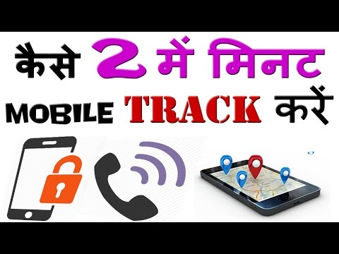 Hindi हिंदी How To Track My Phone Find Android Mobile Location Tracker By Android Manager