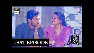 Pukaar  - Last Episode - 12th July 2018 - ARY Digital [Subtitle Eng]