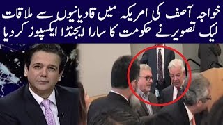 Khawaja Asif Secret Meeting With Qadiani Leaders Exposed | At Q