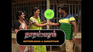 NATHASWARAM|TAMIL SERIAL|COMEDY|MOTHER,MAHA & SAMANTHAM
